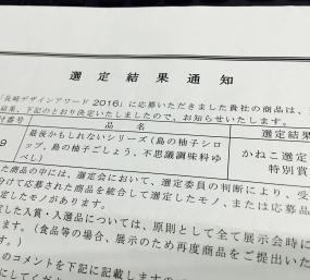 「長崎デザインアワード2016」入賞しました!!