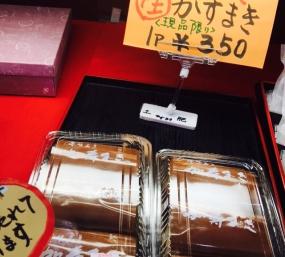 壱岐のお土産は、かすまき(スイーツ編)