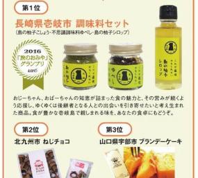 雑誌AVANTIの「旅のおみや」グランプリ2016で第1位に!!