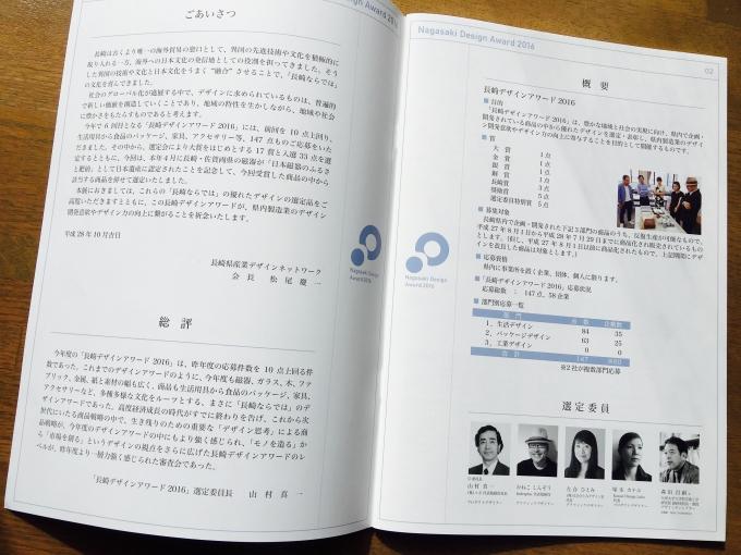 長崎デザインアワード2016あいさつ