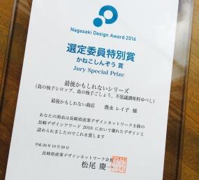 壱岐ゆず生産組合さんに、長崎デザインアワード2016の受賞報告にいってきました!