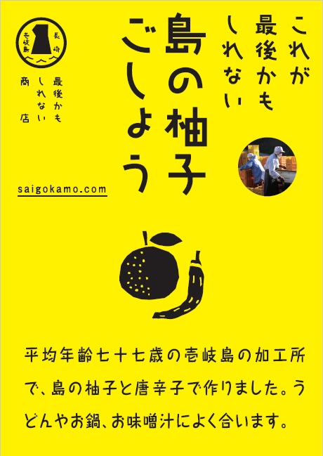 柚子ごしょうPOP