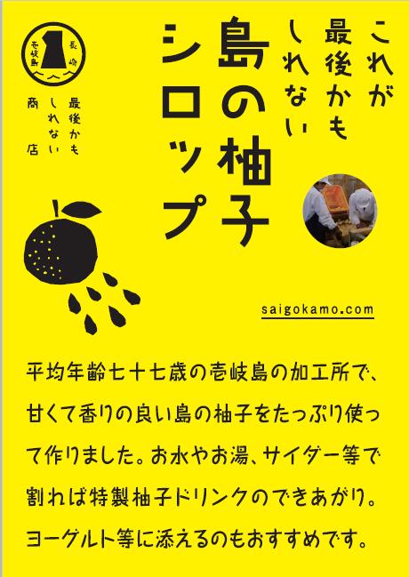 柚子シロップPOP