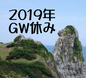 2019ゴールデンウィーク期間中(4/27~5/6)の営業に関するおしらせ
